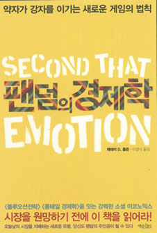 Second That Emotion - Korean Edition